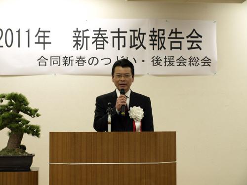 2011新春市政報告会
