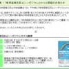 福岡市 参加者募集!「地球温暖化防止シン・ジウム2012」開催のお知らせ