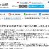 福岡市 「水使用量実態調査」にご協力をお願いいたします。