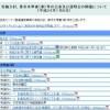 福岡市 実施方針,要求水準書(案)等の公・及び説明会の開催について(平成24年1月6日)