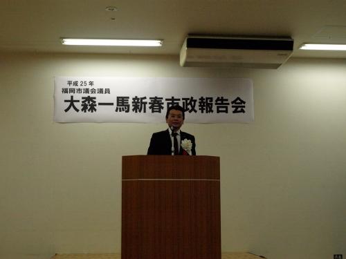 2013年市政報告会