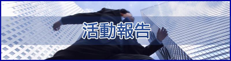 活動報告 福岡市早良区 市議会議員 大森一馬